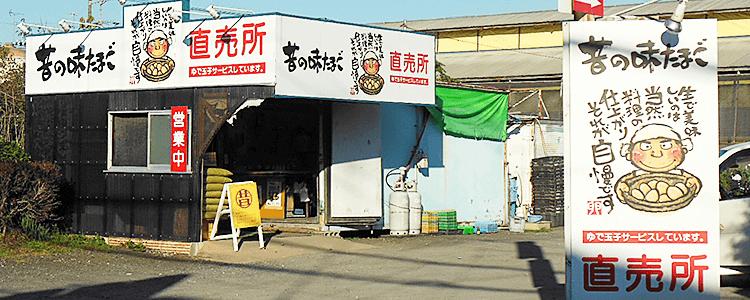 昔の味たまご直売所