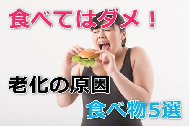 食べてはダメな老化の原因・食べ物5選!