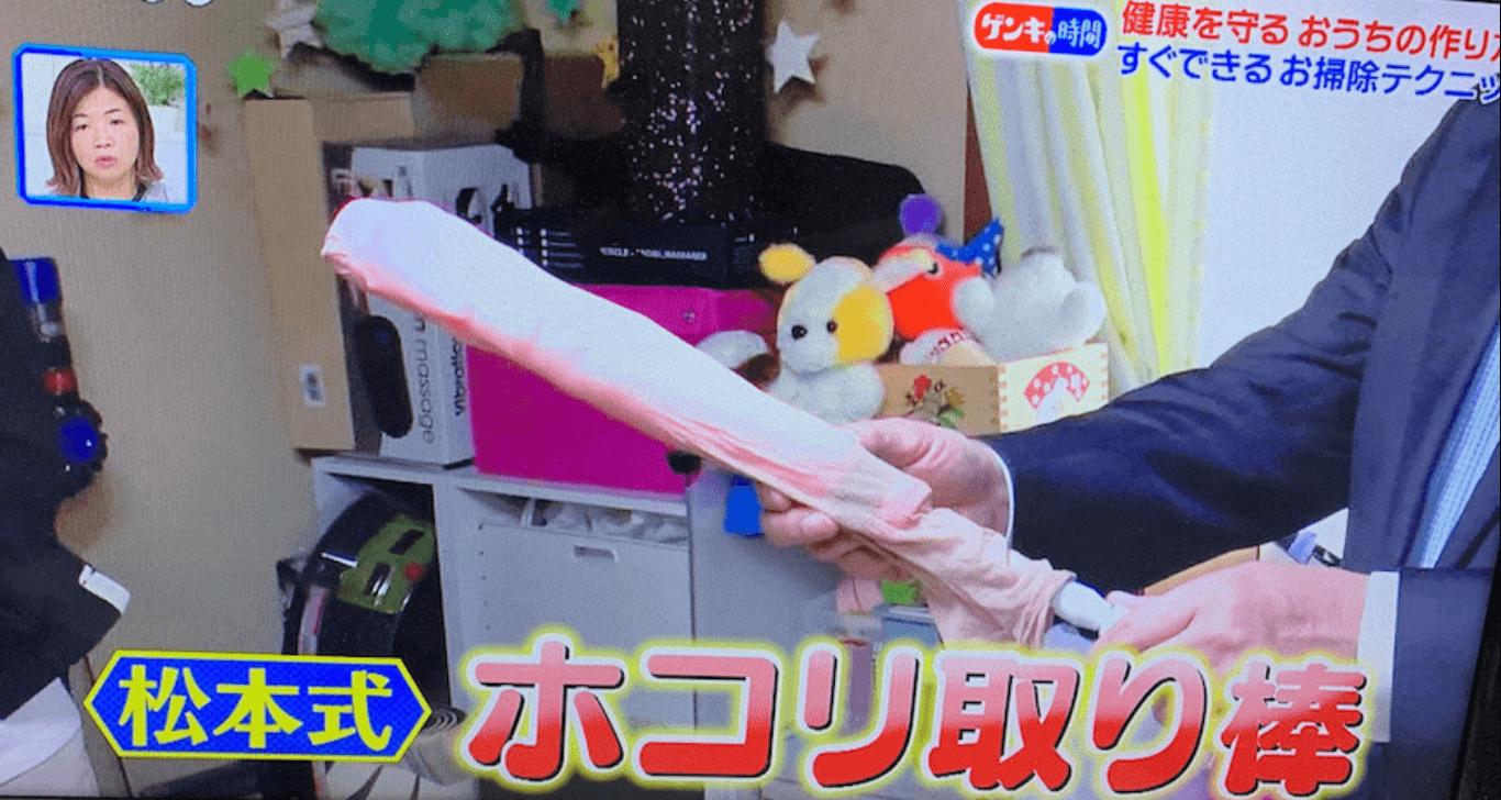 ホコリ取り棒【松本式】