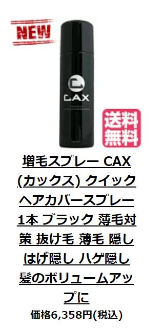 カックス(CAX)楽天