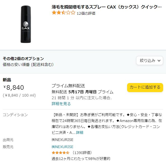 カックス(CAX)Amazon