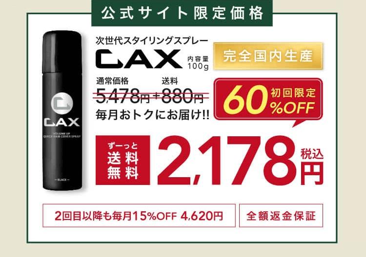カックス(CAX)公式