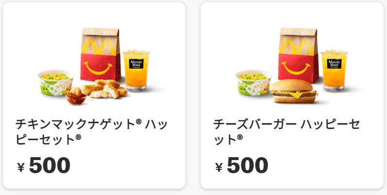 チキンマックナゲット® ハッピーセット®