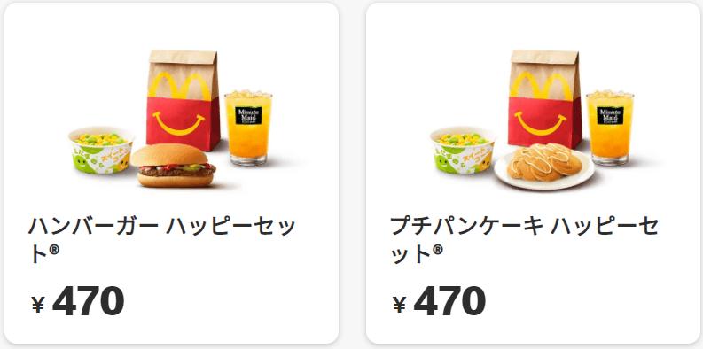 ハンバーガー ハッピーセット®
