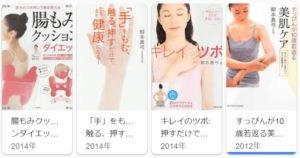 柳本真弓さんの出版本